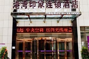 港湾印象连锁酒店(信阳浉河店)