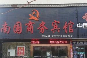 淮阳南国商务宾馆