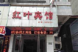 常德桃源县红叶宾馆