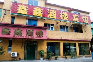凤城鑫鑫酒楼宾馆