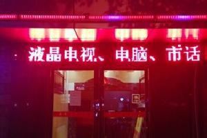 株洲云峰宾馆
