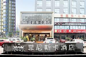 菲尼斯卡酒店(长沙南站旗舰店)