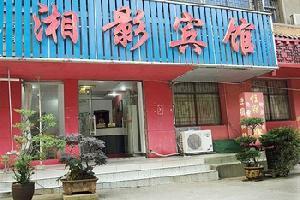 长沙湘影宾馆