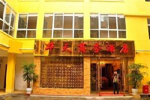 自贡华天商务酒店