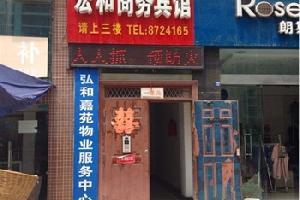 广元宏和商务宾馆