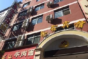 陇南武都区永鑫宾馆