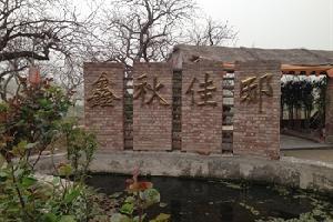 刘家峡鑫秋佳邸农家乐(临夏)