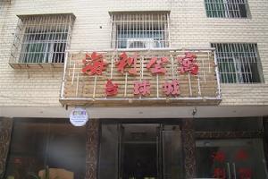 湘乡海利公寓