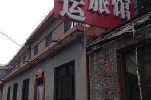 洪洞鸿运旅馆