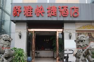 荆门舒雅快捷酒店(东宝山隧道口)