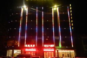 鹿邑喜鹊迎家商务酒店