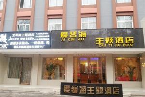 漯河爱琴海主题酒店