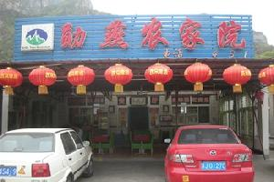北京十渡勋燕之家农家院