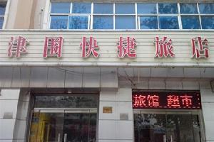 天津津围快捷宾馆