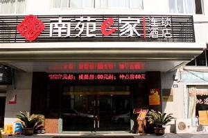 南苑e家(宁波世纪东方广场店)(原百丈东路新泰店)