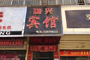 陇南成县陇兴商务宾馆