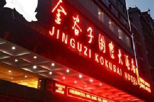 邵东金谷子国际大酒店
