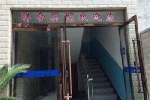 陇南市市成县祥合宾馆