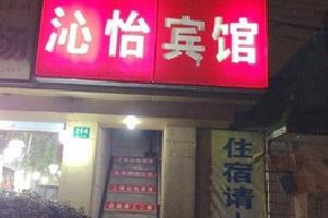 上海沁怡宾馆