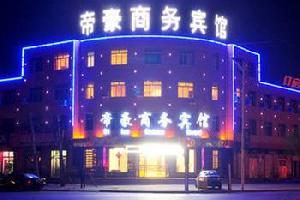青铜峡帝豪宾馆