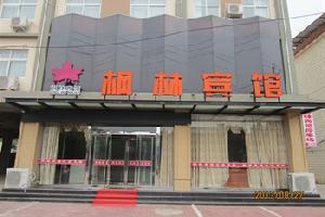 濮阳枫林宾馆