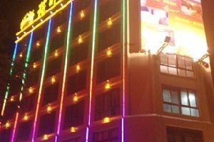 信阳花叶主题酒店