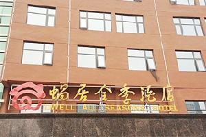 濮阳蜗居全季酒店(开州店)
