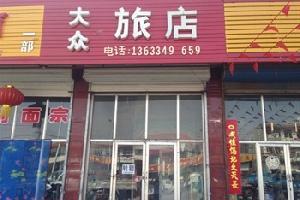 怀仁朔州大众旅店