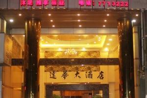 江门恩平达华商务酒店