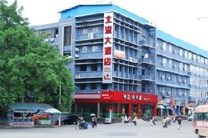 精通酒店(玉林北流永安店)