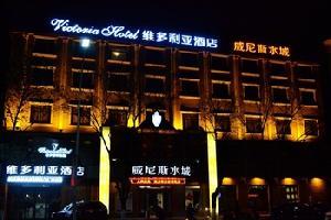 偃师维多利亚酒店