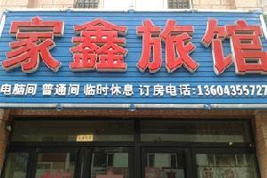梅河口市家鑫旅店