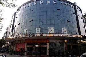 重庆丽景假日酒店