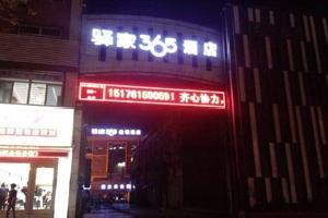 驿家365连锁酒店(邢台中兴西街港龙店)