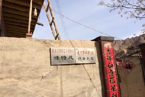 白银景泰县黄河石林羊皮筏子农家乐