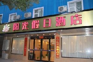 南京溧水区阳光假日酒店(大西门店)