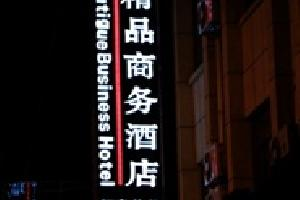 张掖瑞安精品商务酒店(2号楼)