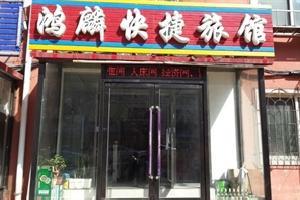 本溪鴻麟快捷旅館