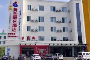 惠民黄金假日酒店
