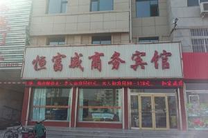 花筑·栖霞曼逸精品酒店(原恒富威商务宾馆)