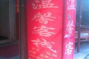 汉中温馨客栈