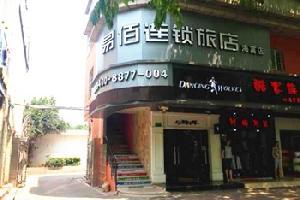 易佰连锁旅店(厦门海富店)