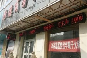 西宁恒德商务宾馆(湟中县)