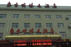 石门东方明珠大酒店