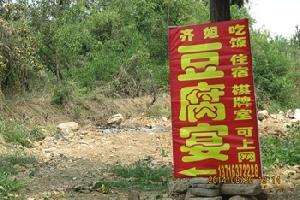 北京昌平齐姐农家院