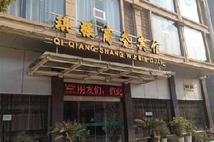 湖口琪强商务酒店