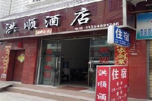 楚雄洪顺酒店