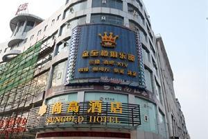 潼南尚高酒店