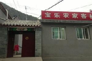 北京宝乐农家客栈