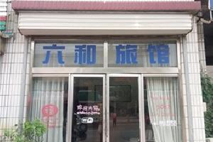 济南六和旅馆